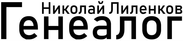 Генеалогические исследования   Нижегородская область   Генеалог Николай Лиленков